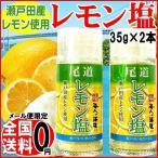広島県産 (特産品 名物商品) 海人の藻塩 入り 尾道 レモン塩 35g×2個セット 広島レモン 送料無料