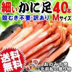 カニ ポーション 訳あり かに 蟹 細い ボイル 紅ズワイ カニ足 20本×2個(40本) 日時指定できません