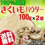 菊芋 パウダー イヌリン 粉 きくいもパウダー 国産 有機 100g×2袋 無添加 送料無料