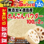 お試し れんこんパウダー レンコン粉末 パウダー 国産 無添加 徳島県産 100g×2袋 送料無料