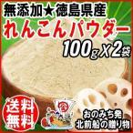 お試し れんこんパウダー レンコ ン粉末 パウダー 国産 無添加 徳島県産 100g×2袋 送料無料