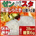ゼンパスタ 乾燥 しらたき  こんにゃく麺 24個入 送料無料