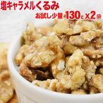 塩キャラメルくるみ 130g×2袋 アメリカ産 胡桃 メール便限定 送料無料