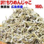 ちりめんじゃこ(わけあり 訳あり) セール 無添加・無選別 広島県産 160g×2袋 大きめ 不揃い 上乾燥 送料無料 広島 魚介 魚