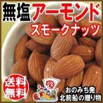 アーモンド ナッツ 無塩 素焼き アーモンド スモーク ナッツ 燻製 180g×2袋 訳あり 送料無料