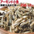 アーモンド小魚 300g×2袋 大きめの 国産 小魚 セール おつまみ 珍味 メール便限定 送料無料