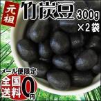 ピーナッツ 落花生 竹炭 豆 300g×2袋 オーストラリア産 製菓材料 ナッツ 2000円 メール便限定 送料無料