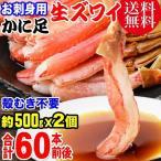 カニ ポーション かに 蟹 お刺身用 生ズワイガニ(冷凍) 約1kg(正味800g 約60本前後)入り 生食OK 送料無料 グルメ