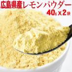 広島産 レモン100% パウダー 無添加 40g×2袋 レモン丸ごと粉末 レモン皮も 国産 送料無料