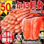 (カニ かに 蟹) 送料無料 北海道産 紅ズワイ 足 500g(正味400g、約25本前後入り) ×2パック ずわい かに/ポーション 蟹 刺身