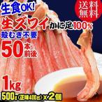 カニ ポーション  かに 蟹 お刺身用 生ズワイガニ(冷凍) 中小 約1kg(正味800g 約60本前後)入り 送料無料 グルメ