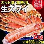 カニ ハーフポーション かに 生 かに 蟹 カット 生ズワイガニ 訳あり 中小 900g×2個  加熱用 セール グルメ 海鮮 鍋セット 送料無料