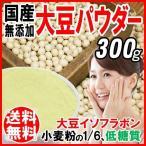 大豆粉 パウダー 国産 300g  送料無料 イソフラボン 豆乳 メール便限定⇒送料0円 おから