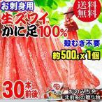 カニ かに 蟹 グルメ お刺身用 生ズワイガニ(冷凍) 約500g(正味400g 約30本前後)×1個