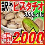 ピスタチオ ロースト ナッツ メール便限定 送料無料 350g 杏 イラン産原料