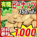 有機 ピーナッツ 350g×1袋 ナッツ  送料無料 メール便限定 中国産 落花生
