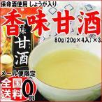 送料無料 広島県産 (特産品 名物商品) 甘酒 (...