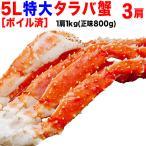(カニ かに 蟹) プレゼント ぶっとい たらば タラバ 特大タラバ蟹5L約1kg×3肩 合計約3kg たらば蟹 /シュリンク 送料無料(G)