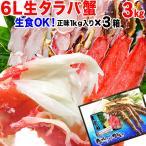 カニ タラバガニ かに 蟹 タラバ 刺身 生食OK 生タラバガニ 3kg  (1kg×3個) お歳暮 ギフト カット済 無添加 化粧箱入 生 海鮮 セット 送料無料 セール グルメ