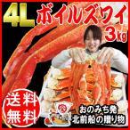 其它 - (カニ かに 蟹) カニ ボイル ズワイガニ 4L 3kg(約9〜10肩前後) 鍋セット 送料無料(G)