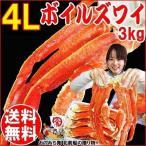 (カニ かに 蟹) カニ ボイル ズワイガニ 4L 3kg(約9?10肩前後) 鍋セット 送料無料(G)