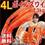 (カニ かに 蟹) カニ ボイル ズワイガニ 4L 3kg(約9?10肩前後) 送料無料(G)