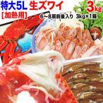 カニ かに 蟹 ギフト カニ 生 ズワイガニ 5L 約3kg(正味2.5kg)約6肩〜8肩前後 加熱用 鍋セットに 送料無料÷