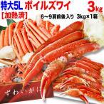 其它 - (カニ かに 蟹) ズワイガニ 5Lサイズ3kg(正味2.4kg)(約7〜9肩前後入)セール 送料無料