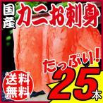 (カニ かに 蟹) 北海道産 紅ズワイ 刺身 25本 (約500g ×1パック) ポーション 送料無料(G)