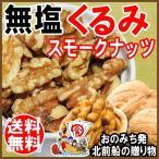 無塩 スモークナッツ クルミ 燻製くるみ スモーク ナッツ 燻製 180g×3袋 訳あり 送料無料