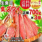 カニ かに 蟹 グルメ お刺身用 カット 生ズワイガニ 7