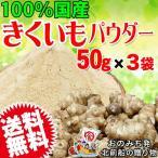 お試し 菊芋粉 きくいもパウダー 国産 有機 50g×3袋 無添加 送料無料 イヌリン 菊芋