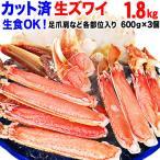 カニ ポーション かに 刺身 生 かに 蟹 生食OK カット 生ズワイガニ 3箱セット 総重量2kg以上 正味約1.8kg グルメ 海鮮 鍋セット 送料無料 ギフト÷