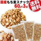 国産 もち麦 大麦 もちむぎ もち麦っこ 60g×3袋 セール βグルカン 送料無料 レジスタントスターチ グルメ