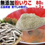 広島県産 (特産品 名物商品) メール便限定 全国送料無料 無添加 いりこ(煮干)の粉だし 80g×3袋セット(広島県産)粉いりこ