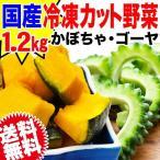 冷凍やさい カット野菜 国産 かぼちゃ 750g(250g×3袋) ゴーヤ 450g(150g×3袋) 九州産 送料無料