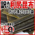 北海道産 天然利尻昆布25g×3袋 お1人様20袋限り わけあり 不ぞろい 訳あり /昆布水 メール便限定 送料無料
