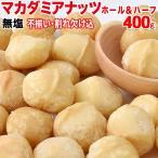 ナッツ マカダミアナッツ 無塩 素焼き ロースト 訳あり 不揃い 割れ欠け込み 400g×1袋 セール 製菓材料 メール便限定 送料無料