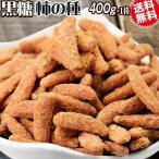 黒糖 柿の種 送料無料 おつまみ 珍味 大容量 400g×1袋 メール便限定 ピーナッツ無し 鹿児島産黒糖を使用