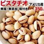 ピスタチオ ロースト 無塩 無添加 ナッツ 400g セール アメリカ産原料 メール便限定 送料無料