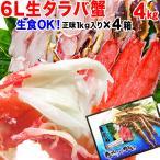 カニ タラバガニ かに 蟹 タラバ 刺身 生食OK 生タラバガニ 4kg  (1kg×4個) お歳暮 ギフト カット済 無添加 化粧箱入 生 海鮮 セット 送料無料 セール グルメ