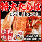 カニ タラバガニ かに 蟹 タラバ  特大タラバ蟹 5L 約 1kg(正味800g)×4個 合計約4kg(正味3.2kg) たらば蟹 /シュリンク 送料無料
