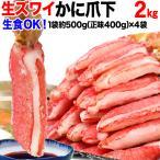 カニ かに 蟹 セール 生 ズワイガ二 2kg カニ爪下 ポーション 送料無料 500g(正味量400g)×4袋 爪 ポーション 爪肉