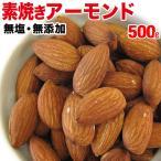 アーモンド ナッツ 無添加 素焼き アーモンド 500g×1袋 メール便限定 送料無料 セール