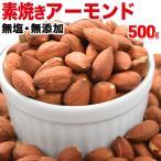 アーモンド 無添加 素焼き アーモンド 500g×1袋 メール便限定 送料無料