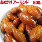 ナッツ アーモンド あめがけアーモンド 500g×1袋 (アーモンド ナッツ)飴がけ 送料無料です