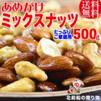 ミックスナッツ あめがけ 500g×1袋 くるみ アーモンド カシューナッツ 3種のあめがけナッツ メール便限定 送料無料