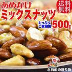 ミックスナッツ あめがけ 500g×1袋 くるみ アーモンド カシューナッツ 3種のあめがけナッツ 訳あり (割れ・欠け)メール便限定 送料無料