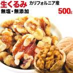 生くるみ 無添加 (くるみ クルミ)くるみ 500g アメリカ産(LHP )製菓材料 ナッツ メール便限定 送料無料 (MC)
