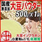 大豆粉 パウダー 国産 500g  送料無料 おからパウダー イソフラボン